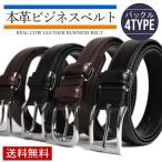 本革レザーベルト メンズ ビジネス 大寸 牛革 110cmまで対応 セール 送料無料 通販M《M1.5》