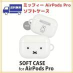 ミッフィー かわいい AirPods Pro用 ソフトケース