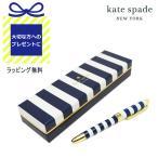 ショッピングkate kate spade Navy Stripe ケイトスペード ネイビーストライプ ボールペン ギフトボックス ネイビー 紺色 ホワイト 白色 ゴールド 金色 ペン