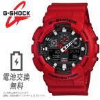 【安心2年保証】G-SHOCK(ジーショック)CASIO(カシオ)男性用 腕時計 デジタル×アナログ「GA-100B-4A」レッド ブラック gショック 赤色 時計