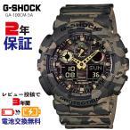 安心2年保証 G-SHOCK CASIO 腕時計 迷彩 カモフラ アナログ・デジタル ミリタリー GA-100CM-5A CAMOUFLAGE 国内品番 GA-100CM-5AJF