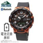 カシオ プロトレック PRT-B50-4 アウトドア Bluetooth スマートウォッチ