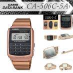 CASIO カシオ CALCULATOR カリキュレーター CA506シリーズ CA-506C-5A ローズゴールド ピンクゴールド