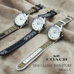 COACH コーチ ニュークラシックシグネチャー 14501524 14501525 14501526 女性用腕時計 レディースウォッチ