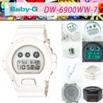 【安心2年保証】G-SHOCK(ジーショック)CASIO(カシオ)腕時計 SOLID COLORS ソリッドカラーズ DW-6900WW-7 ホワイト 白色 三つ目