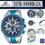 安心2年保証 CASIO カシオ EDIFICE エディフィス シルバー×ブルー EFR-549BB-2A タキメーター クロノグラフ 100M防水 メンズ 男性用腕時計  青色