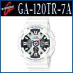 【安心2年保証】G-SHOCK(ジーショック)CASIO(カシオ)腕時計 ホワイト・トリコロール・シリーズ 白・青・赤 アナログ デジタル GA-120TR-7A