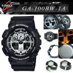 安心2年保証 G-SHOCK(ジーショック)CASIO(カシオ)腕時計 アナデジ GA-100BW-1A ブラック ホワイト