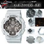安心2年保証 G-SHOCK(ジーショック) CASIO(カシオ) 腕時計 アナデジ GA-100LG-8A ブリザードホワイト
