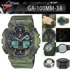 安心2年保証 G-SHOCK CASIO 腕時計 迷彩 マーブル カモフラージュ アナログ・デジタル ミリタリー GA-100MM-3A CAMOUFLAGE