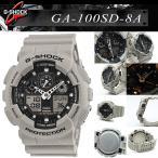 安心2年保証 G-SHOCK(ジーショック) CASIO(カシオ) 腕時計 アナデジ GA-100SD-8A デザートベージュ グレー