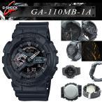 安心2年保証 G-SHOCK(ジーショック) CASIO(カシオ) 腕時計 ミリタリーカラー マットブラック つや消し 黒色 アナログ デジタル GA-110MB-1A