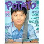 POTATO 2002年9月号/堂本剛/KAT-TUN/嵐/滝沢秀明/TOKIO/V6/SMAP/山下智久/生田斗真/風間俊介
