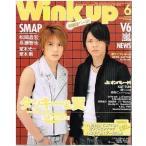 Wink up 2005年6月号/タッキー&翼/嵐/V6/NEWS/KAT-TUN/SMAP/関ジャニ∞/長瀬智也/松岡昌宏画像