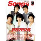 月刊ソングス2006年8月号/嵐 大野智 櫻井翔 相葉雅紀 二宮和也 松本潤