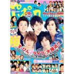 ポポロ 2009年9月号/嵐 10周年大特集/ヘイセイジャンプ/NEWS