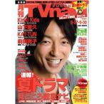 TVnavi 2011年7月号/大沢たかお JIN-仁-/KinKi Kids/