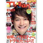 TVfan 2010年7月号/全国版/香取慎吾/大野智 怪物くん/KAT-TUN