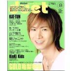 duet 2006年8月号/表紙:堂本光一/巻頭:KAT-TUN/関ジャニ∞/嵐/山下智久/KinKi Kids