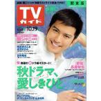 TVガイド 2007/10/19/「歌姫」長瀬智也ロングインタビ