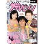 ザテレビジョン 2007/No.21/織田裕二 大竹しのぶ 上野