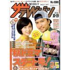ザテレビジョン2007/No.42/長瀬智也&相武紗季「歌姫
