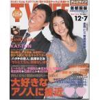 TVLIFE 2007/12/7/明石家さんま&長澤まさみ/KinKi
