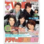 TVLIFE 2010/1/22/嵐 大野智 櫻井翔 二宮和也 相葉雅紀 松本潤