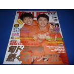 TVLIFE 2009/3/6/中丸雄一&増田貴久/年間ドラマ大賞 大野智 錦戸亮