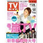 TVガイド 2010/3/26・大野智 怪物くん/嵐