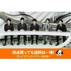 嵐 FC会報 VOL.84/news zero/絵しりとり2019/スノードーム作り体験