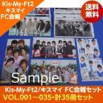 Kis-My-Ft2/キスマイ FC会報 VOL.001〜035・計35冊セット