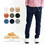 ショッピングクリフメイヤー (クリフメイヤー) KRIFF MAYER クライミングパンツ テーパードパンツ (1524015L)