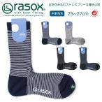 ショッピングソックス ラソックス rasox 靴下 ビジネスソックス セミドレス ピンボーダー メンズ 男性用 日本製 (bu170cr02)