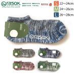 运动袜 - ラソックス rasox 靴下 スニーカーソックス クールメッシュ 接触冷感繊維 吸放湿性 メンズ レディース 日本製 (ca131sn03)