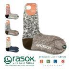 (ラソックス) rasox 靴下 ソックス レディース メンズ コットンスラブ クルー (CA160CR01)