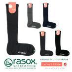 (ラソックス) rasox レディースソックス 靴下 ハイソックス (CA162HS10)