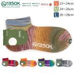 Regular Socks - ラソックス rasox 靴下 ソックス グラデーション・アンクル メンズ レディース ca171an01