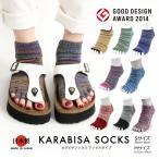 (カラビサソックス) KARABISA SOCKS 5本指靴下 5本指ショートソックス (KBA)