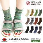 雅虎商城 - カラビサソックス KARABISA SOCKS 5本指ソックス 5本指靴下 レディース メンズ (kbb)