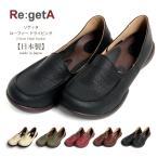 (リゲッタ) RegetA ローファー 靴 コンフォートシューズ レディース (R302)
