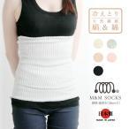 其它 - エムアンドエムソックス M&M 腹巻き シルク SOCKS 冷え取り レディース メンズ SH01