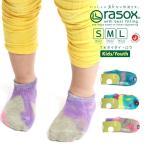 ショッピング靴下 (ラソックス) rasox 靴下 ソックス TKタイダイロウ キッズ 男の子 女の子