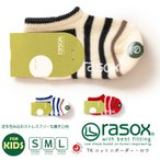 ラソックス rasox 靴下 キッズソックス ボーダー柄 メンズ レディース 日本製 tk181sn01