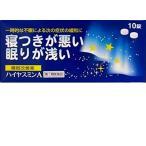 【指定第2類医薬品】ハイヤスミンA 10錠(4987469764109)
