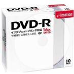 ★DVD-R 4.7PWBx10P(4517327012853)Imation DVD-R 4.7GB データ用(16倍速) ワイドエリアフリープリント(ホワイト) 10枚パック