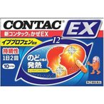 新コンタックかぜEXの画像