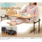 山善(YAMAZEN) 伸縮式ベッドテーブル(天板幅80×奥行40) ナチュラル&ブラウン BTT-8040(NA/BR)