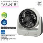 山善(YAMAZEN) 18cmエアーサーキュレーター(静音モード搭載)(風量3段階) ホワイトグレー YAS-N181(WH)