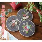 刺繍 刺繍キット 材料セット キット 手芸 工芸 DIY 刺繍ツール 初心者 簡単 立体な刺繍へ 刺繍枠 刺繍 花 送料無料